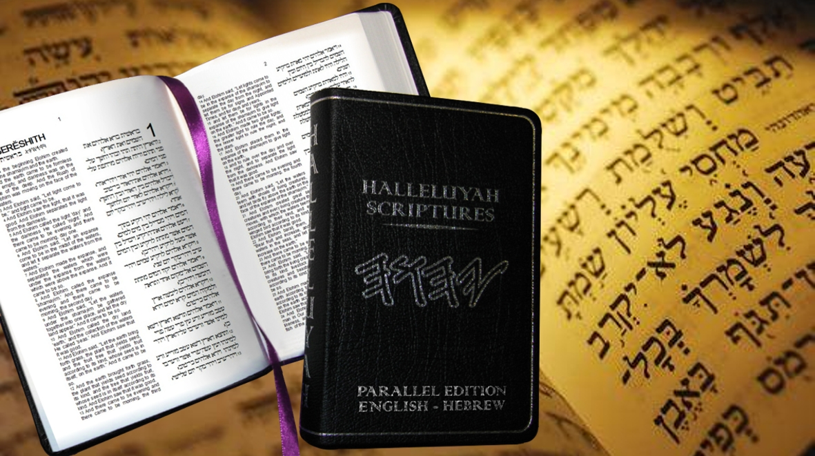 HalleluYah Scriptures in Hebrew and Parallel English