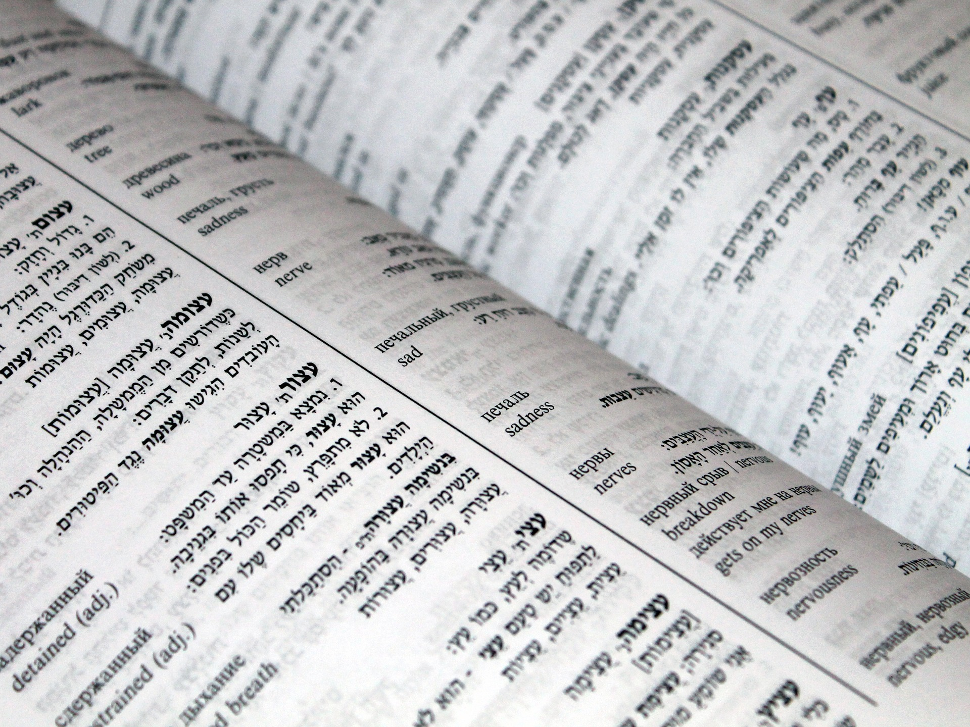 De Taal van de Bijbel: 'Muren' van water (1)